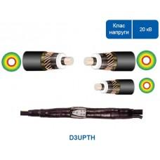 Комплект трьох відгалужувальних ТУ муфт D3UPTH.