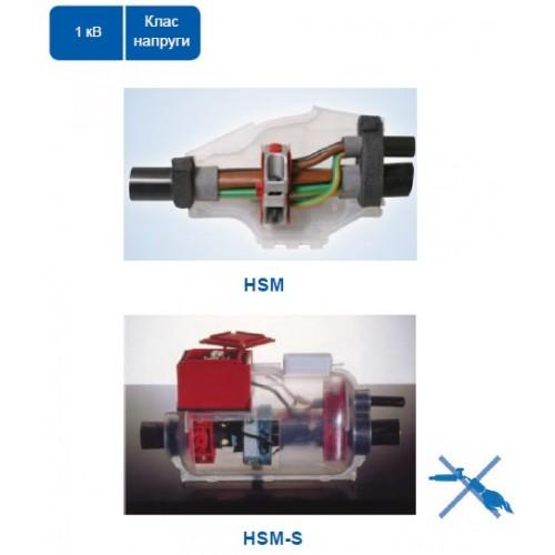 Відгалужувальна заливна муфта HSM-S для відгалуження від чотирижильного кабелю у полімерній ізоляції. (З модулем запобіжника).