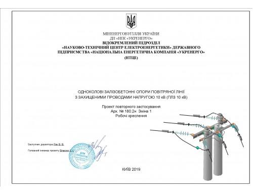 """Проект повторного застосування арх. № 180.2н Зміна1 """"Одноколові залізобетонні опори повітряної лінії з захищеними проводами напругою 10 кВ (ПЛЗ 10 кВ)"""""""