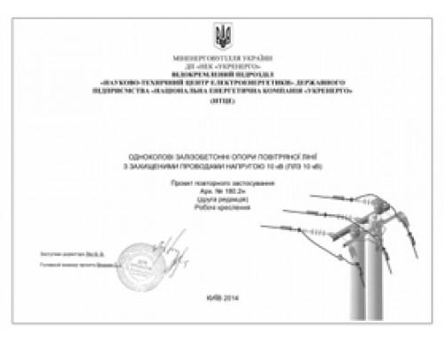 """Проект повторного застосування арх. № 180.2н """"Одноколові залізобетонні опори повітряної лінії з захищеними проводами напругою 10 кВ (ПЛЗ 10 кВ)"""""""