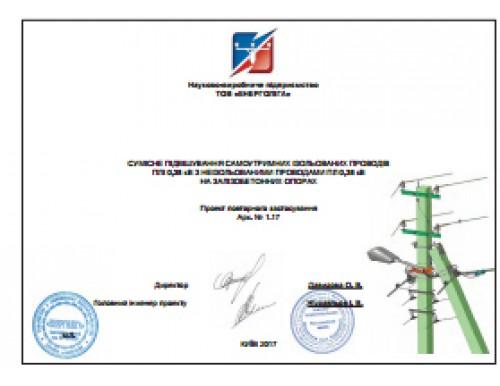 """Типовой проект 1.17 """"Совместный подвес СИП и неизолированного провода"""""""