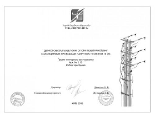 """Проект повторного использования арх. № 2.15 """"Двухцепные железобетонные опоры линии с защищенными проводами 10 кВ (ВЛЗ 10 кВ)"""""""