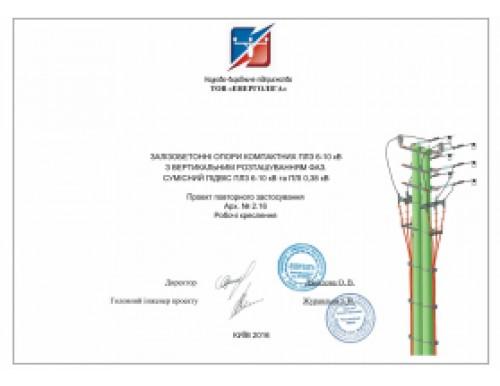 Проект повторного использования арх.№ 2.16. Компактные одноцепные и двухцепные ВЛЗ 6-10 кВ с вертикальным расположением фаз. Совместный подвес ВЛЗ 6-10 кВ и ВЛИ 0,38 кВ.