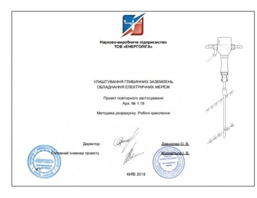 Проект повторного застосування Арх.№ 1.18 Улаштування глибинних заземлень обладнання електричних мереж