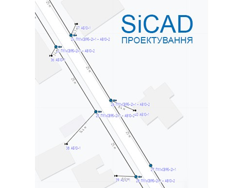 Онлайн САПР SiCAD для проектування електричних мереж 0,4 - 35 кВ