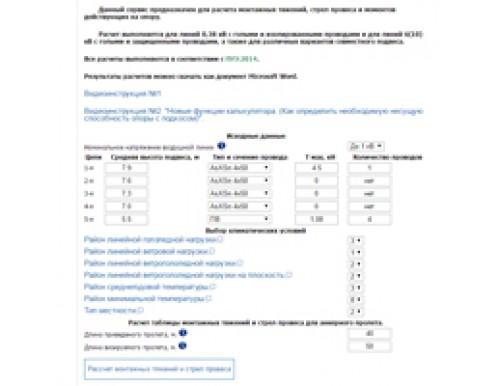 Механічний розрахунок ЛЕП 0,4 - 10 кВ