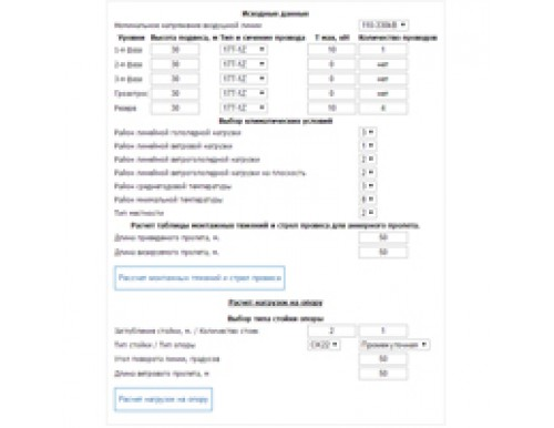 Механічний розрахунок ЛЕП 110 - 750 кВ